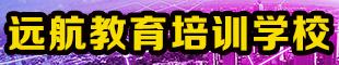 新濠天地娱乐官网县远航教育培训学校