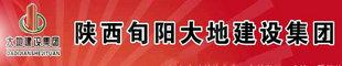 陕西旬阳大地建设集团世纪房地产开发有限公司