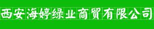 西安海婷绿业商贸有限公司