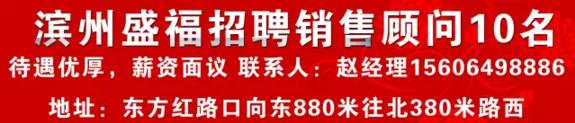 滨州盛福汽车销售有限公司