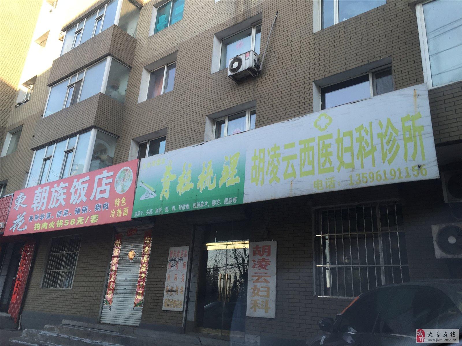 旺铺出租九台中医院东侧近邻东花饭店现脊柱梳理