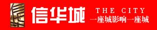 修水县信华置业有限公司