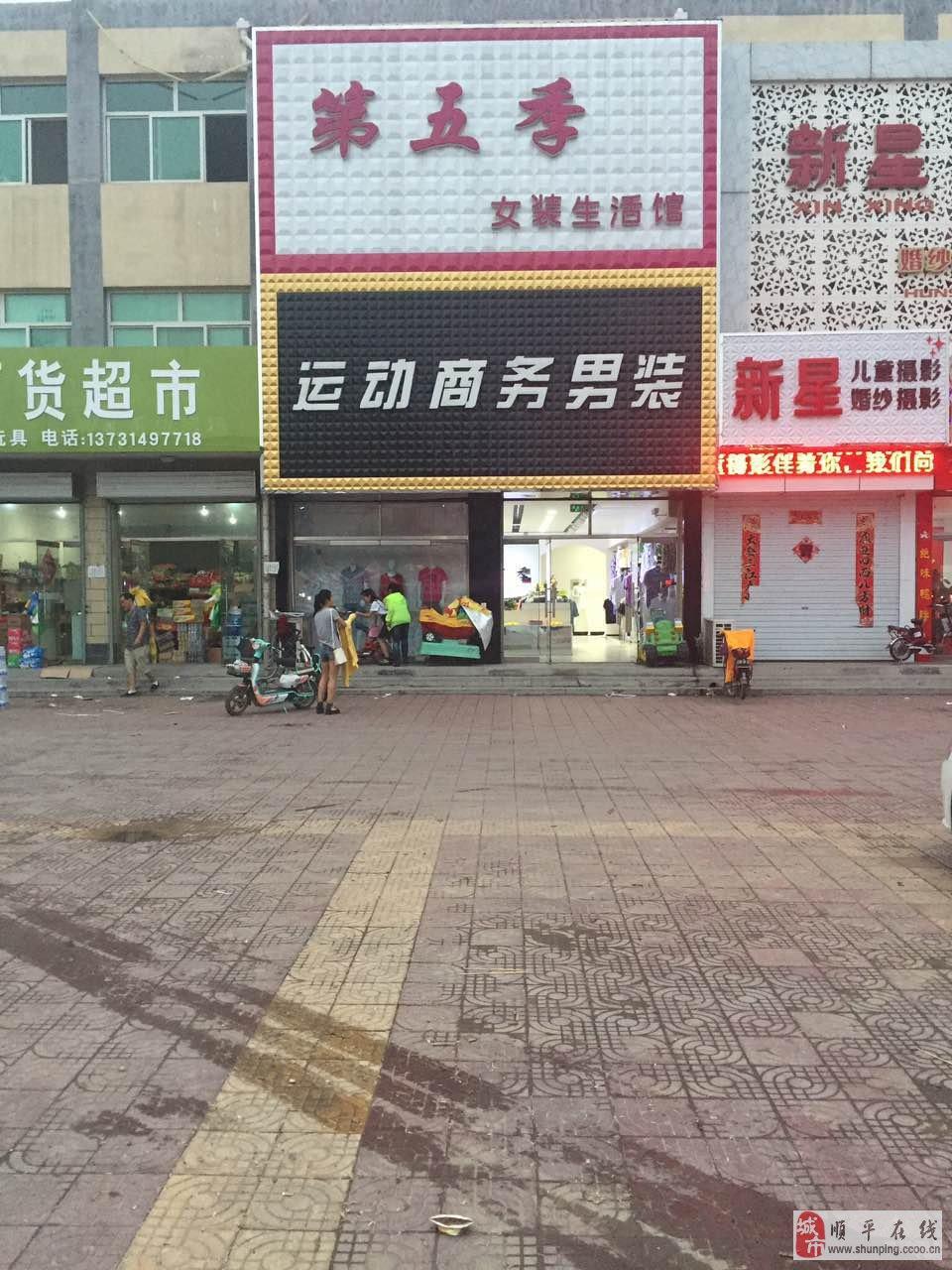 第五季服装店主营一楼运动商务