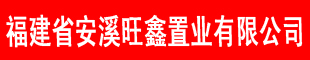 福建省安溪旺鑫置业有限公司