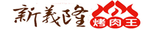 新义隆烤肉王彩尊店