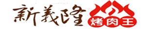 新义隆烤肉王安溪店