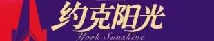 安溪晟融物业管理有限公司(约克阳光)