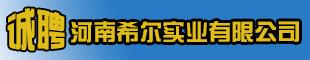 河南希尔实业有限公司