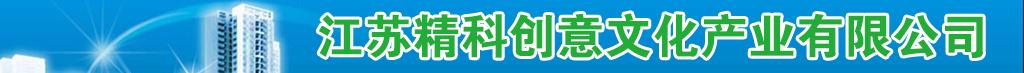 江苏精科创意文化产业有限公司