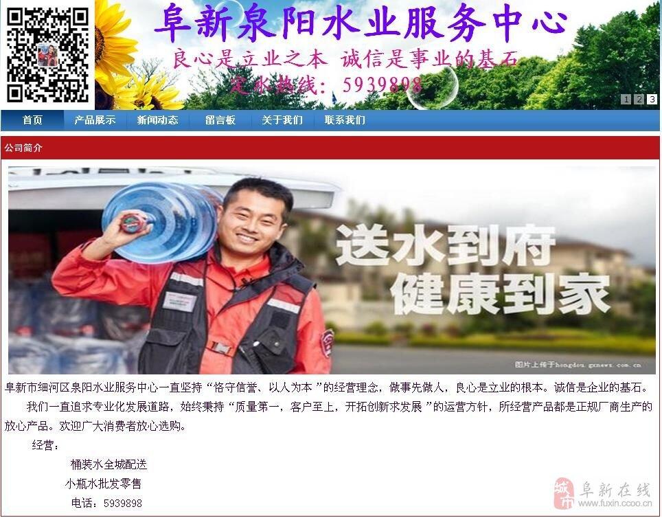 泉阳水业服务中心经销桶装水:泉阳泉