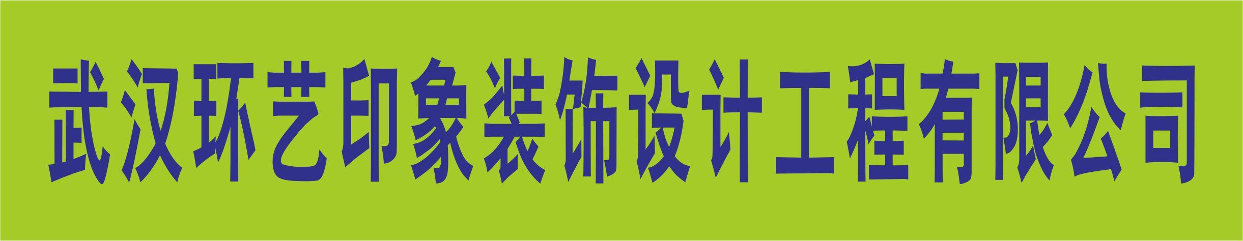 武汉环艺印象装饰设计工程有限公司