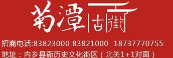 南阳汇志商业发展有限公司