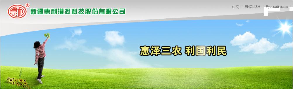 新疆惠利灌溉科技股份有限公司