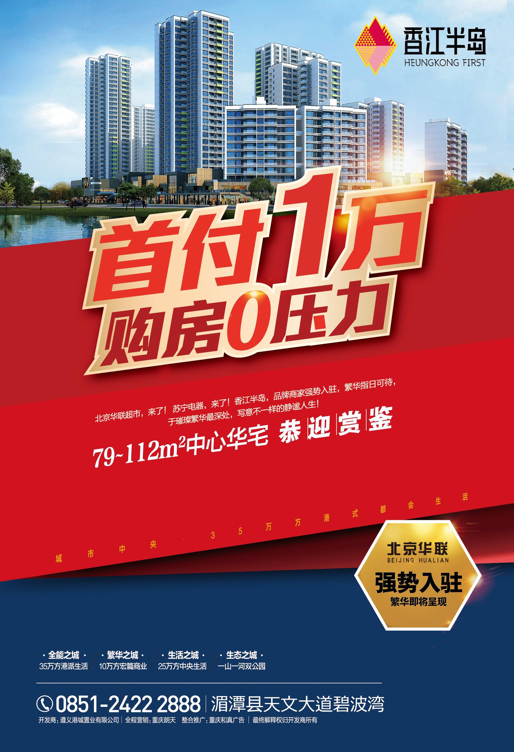 香江半岛—湄潭人的身份象征