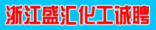 浙江盛�R化工有限公司