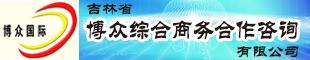 吉林省博众国内外劳务派遣合作咨询有限公司