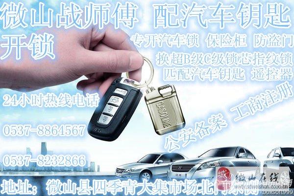 微山110开锁,配汽车芯片钥匙遥控器!