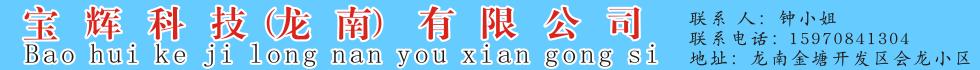 宝辉科技(澳门太阳城平台)有限澳门太阳城注册招聘
