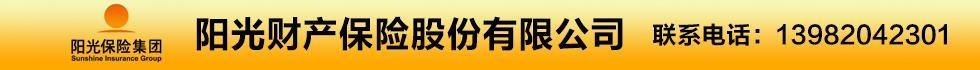 阳光财产保险股份有限公司邛崃支公司
