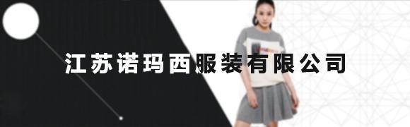江苏诺玛西服装有限公司
