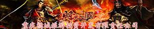 重庆橘城旅游投资开发有限责任公司(烽烟三国)
