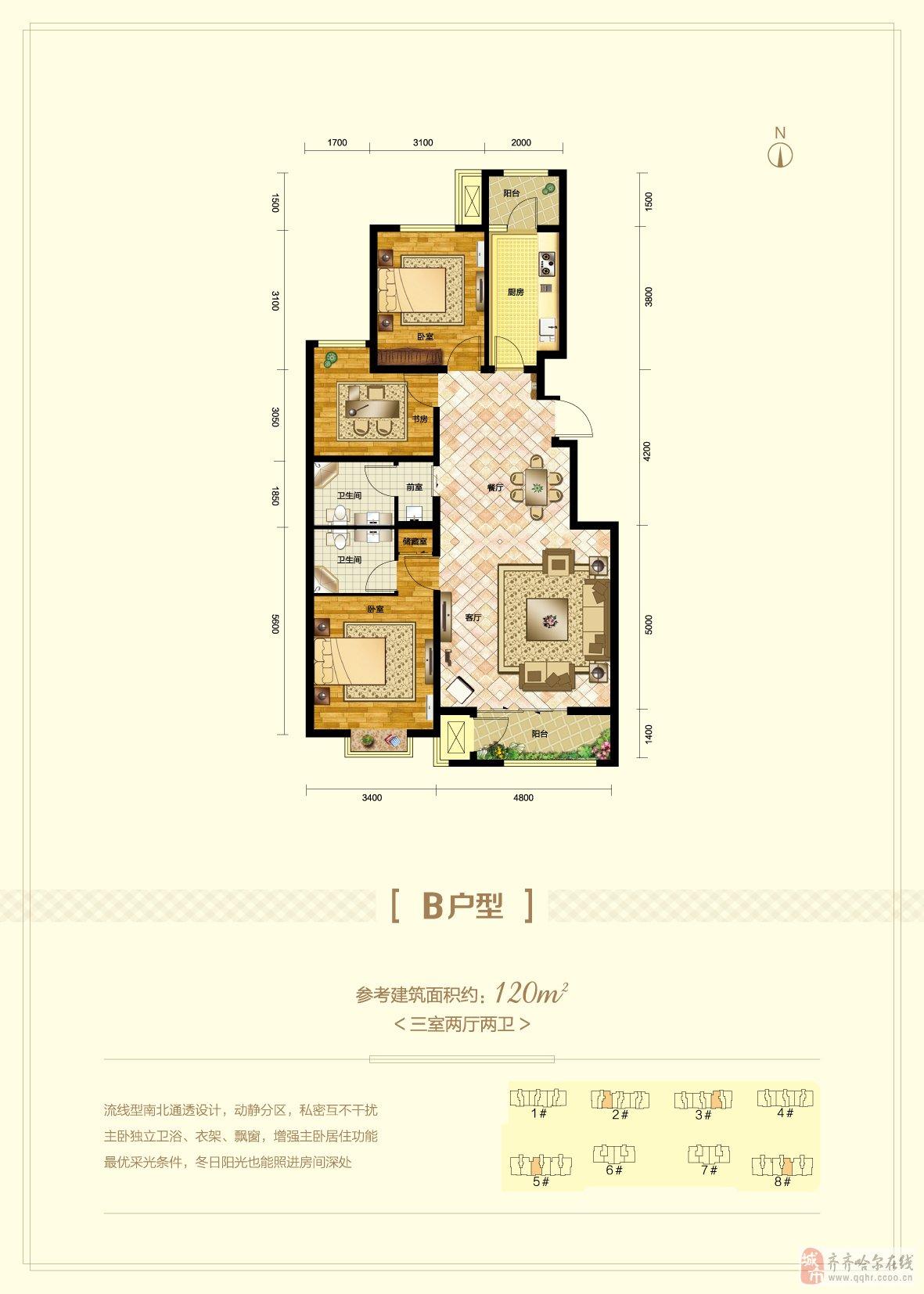 东都汇B户型三室两厅两卫120�O
