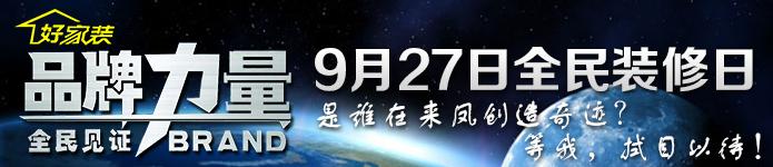 9月27日金沙国际娱乐官网全民装修日
