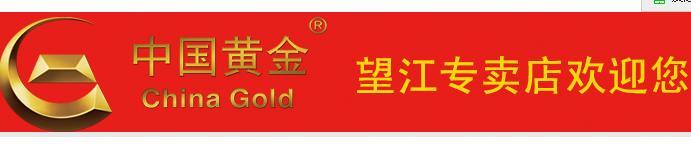中国黄金欢度中秋盛惠国庆