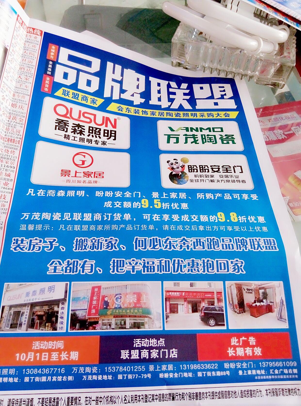 会东县乔森照明,灯具销售,免费设计水电室内外装饰装修服务一体