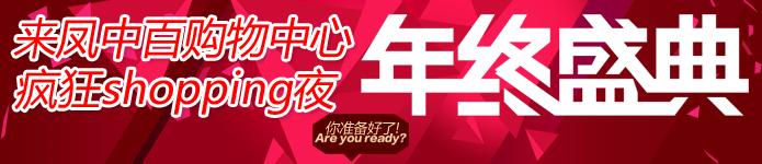 金沙国际娱乐官网中百购物中心年终盛典-疯狂shopping夜