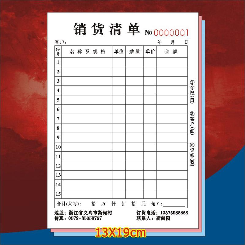 郑州无碳联单印刷厂出库单销售单入库单点菜单