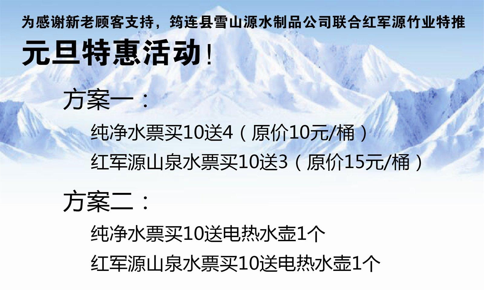 [红军源水业]桶装水水票买赠活动优惠券
