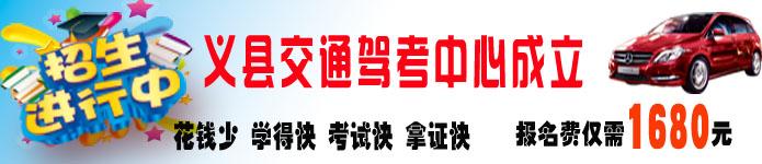义县交通驾考中心