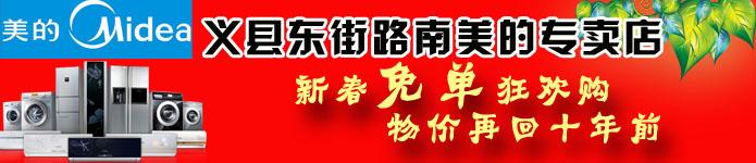 义县东街美的专卖店新春免单狂欢购
