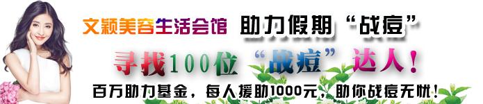 """文颖美容生活馆寻找100位""""战痘""""达人"""
