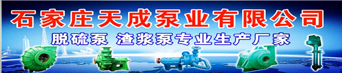 �硫泵,渣�{泵��I生�a企�I