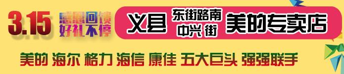 义县东街路南/中兴街美的专卖店