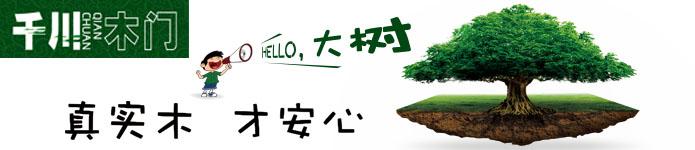千川木门五一促销
