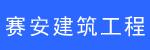 郑州赛安建筑工程