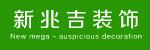 郑州新兆吉装饰工程有限公司