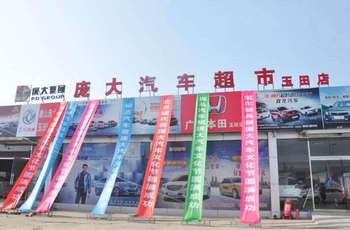 玉田�h冀�|汽��Q易有限公司