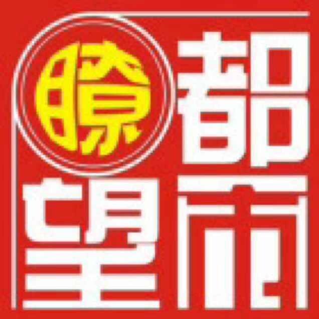 崇州都市�t望报