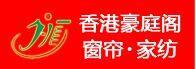香港豪庭阁窗帘