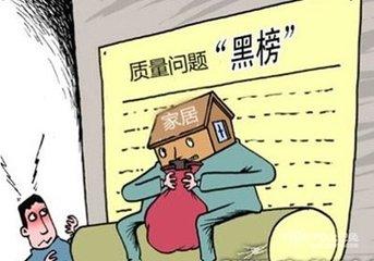 """小编透密:""""如何辨别劣质家具?"""""""