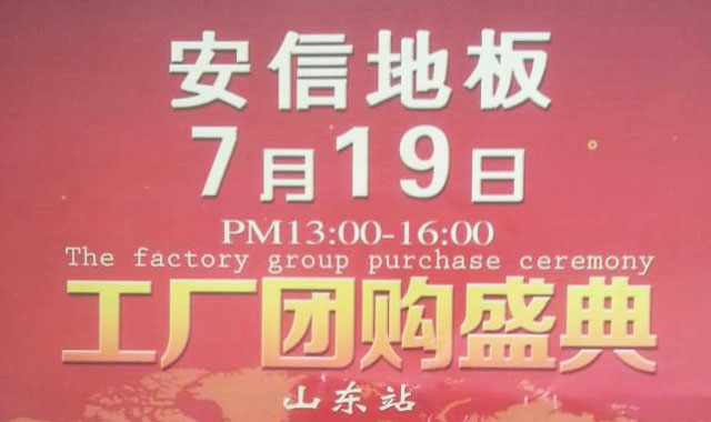 安信地板7月19?#23637;?#21378;团购盛典――工厂直供价、狂享3小时