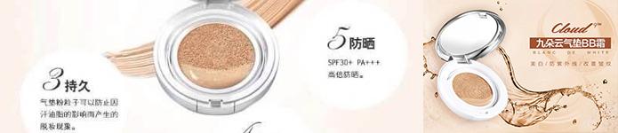 韩国正品Cloud9九朵云美白淡斑防晒气垫BB霜SPF5