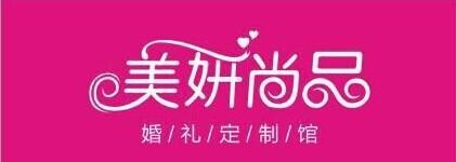 """江夏区首届美妍尚品""""最美新娘""""大赛启动报名啦!"""