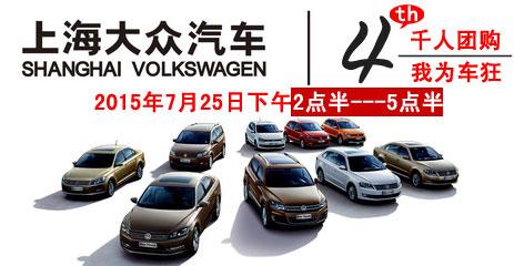千人团购,我为车狂-上海大众4周年店庆