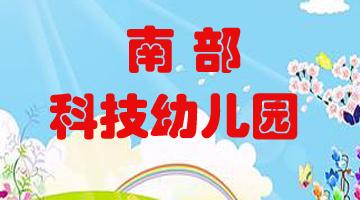 南部县科技幼儿园
