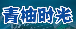 澳门赌博网站青柚时光汽车影院俱乐部